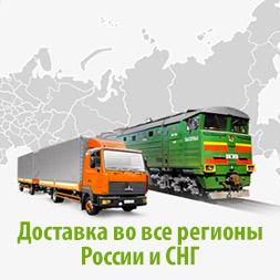 Доставка постельного белья и текстиля по всей России и СНГ